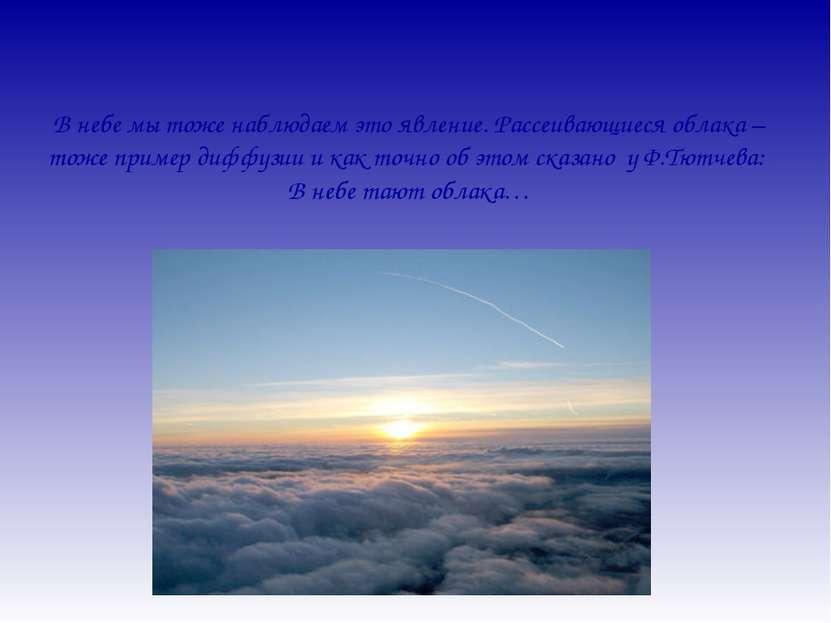 В небе мы тоже наблюдаем это явление. Рассеивающиеся облака – тоже пример диф...