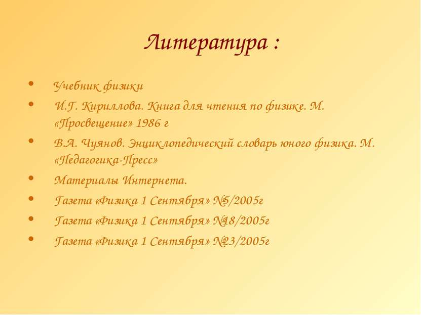 Литература : Учебник физики И.Г. Кириллова. Книга для чтения по физике. М. «П...