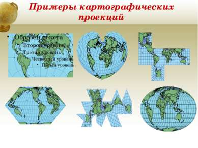 Примеры картографических проекций
