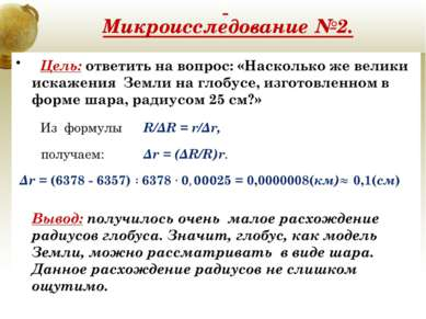 Микроисследование №2. Insert a map of your country.