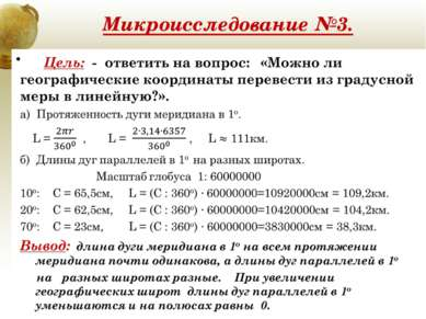 Микроисследование №3. , Insert a map of your country.
