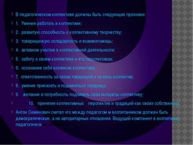 В педагогическом коллективе должны быть следующие признаки: 1. Умение работат...
