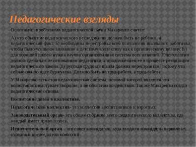 Педагогические взгляды Основными проблемами педагогической науки Макаренко сч...