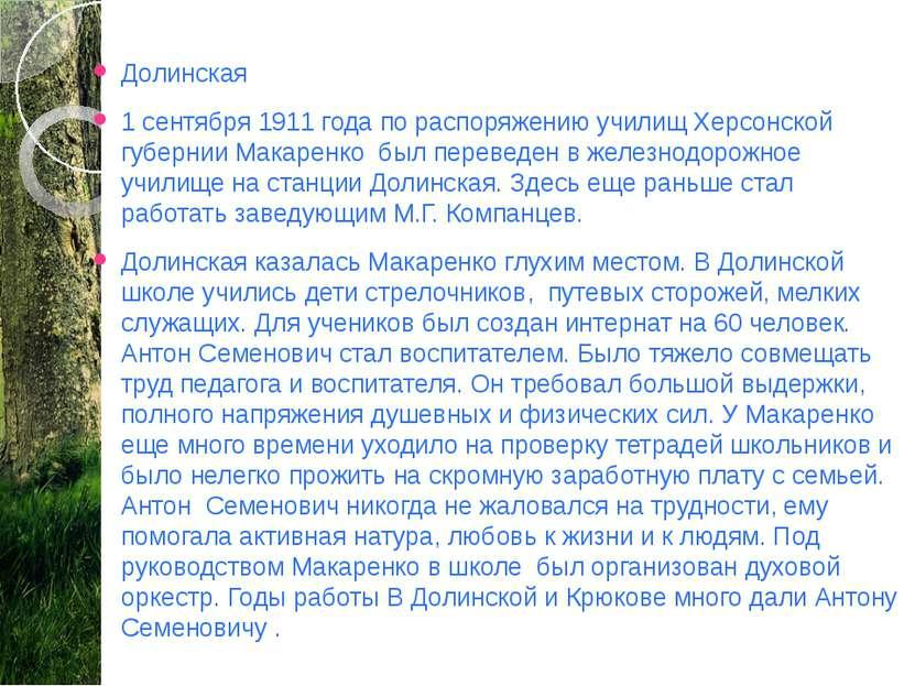 Долинская 1 сентября 1911 года по распоряжению училищ Херсонской губернии Мак...