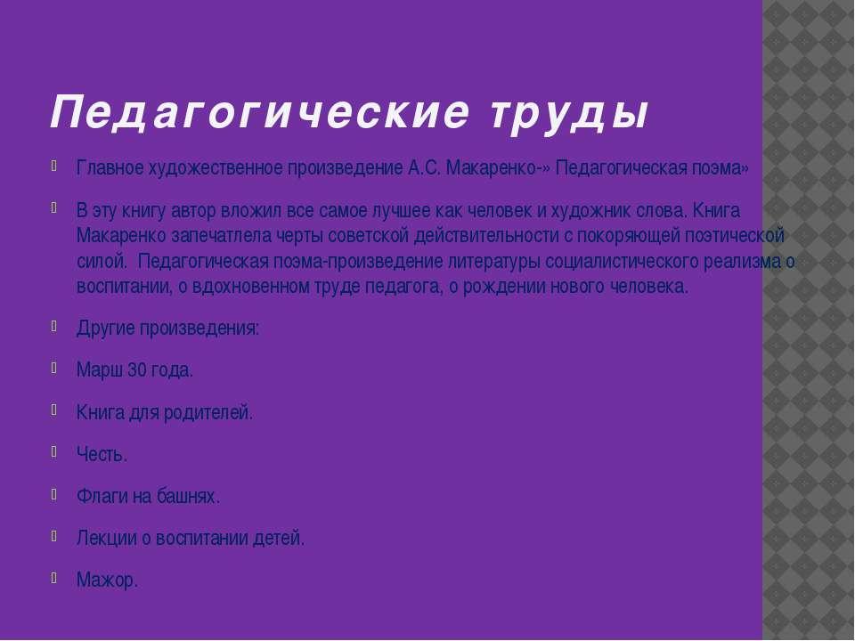 Педагогические труды Главное художественное произведение А.С. Макаренко-» Пед...