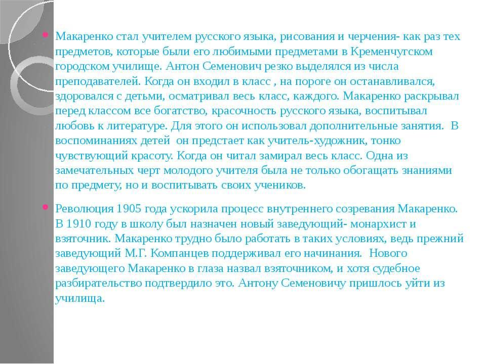Макаренко стал учителем русского языка, рисования и черчения- как раз тех пре...