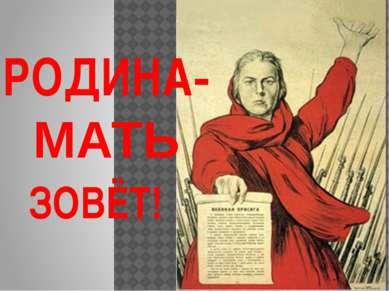 РОДИНА-МАТЬ ЗОВЁТ!