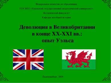 Деволюция в Великобритании в конце XX-XXI вв.: опыт Уэльса Федеральное агентс...