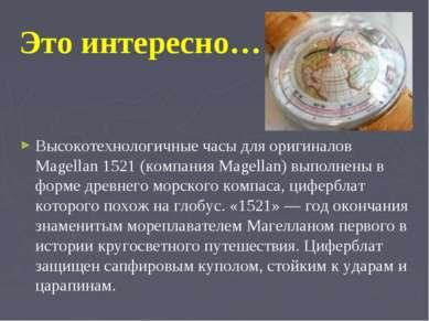 Высокотехнологичные часы для оригиналов Magellan 1521 (компания Magellan) вып...