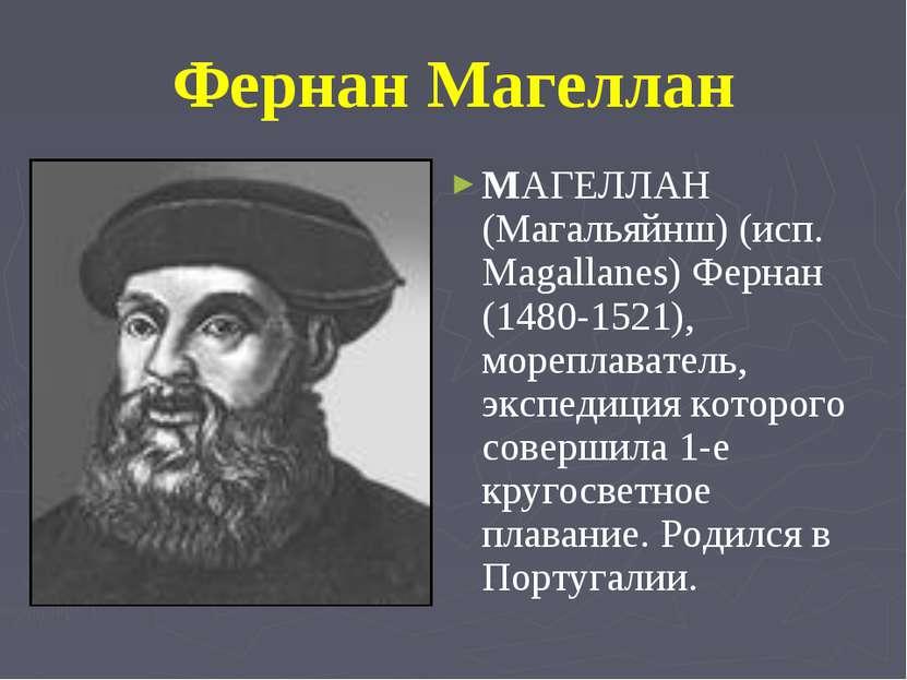 Фернан Магеллан MАГЕЛЛАН (Магальяйнш) (исп. Magallanes) Фернан (1480-1521), м...