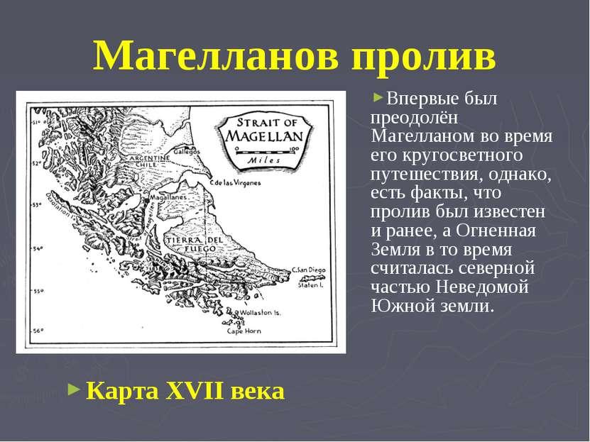 Магелланов пролив Карта XVII века Впервые был преодолён Магелланом во время е...