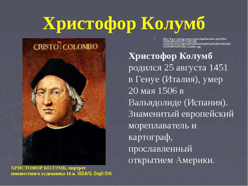 Христофор Колумб http://www.vokrugsveta.ru/encyclopedia/index.php?title=%D0%9...