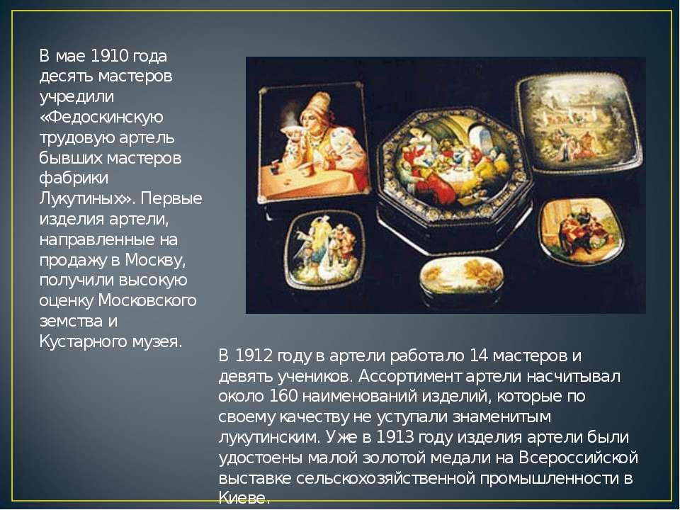 В мае 1910 года десять мастеров учредили «Федоскинскую трудовую артель бывших...