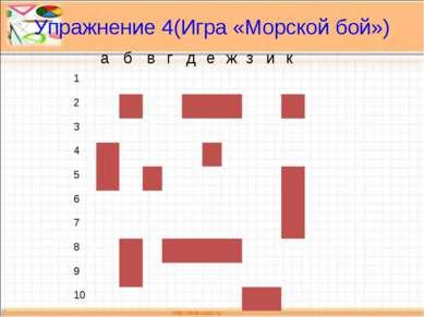 Упражнение 4(Игра «Морской бой») а б в г д е ж з и к 1 2 3 4 5 6 7 8 9 10