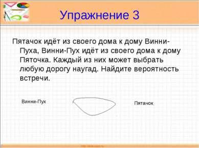Упражнение 3 Пятачок идёт из своего дома к дому Винни-Пуха, Винни-Пух идёт из...