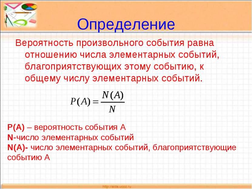Определение Вероятность произвольного события равна отношению числа элементар...