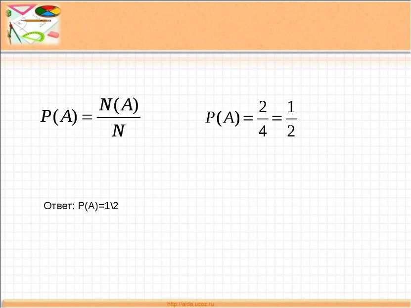 Ответ: Р(А)=1\2