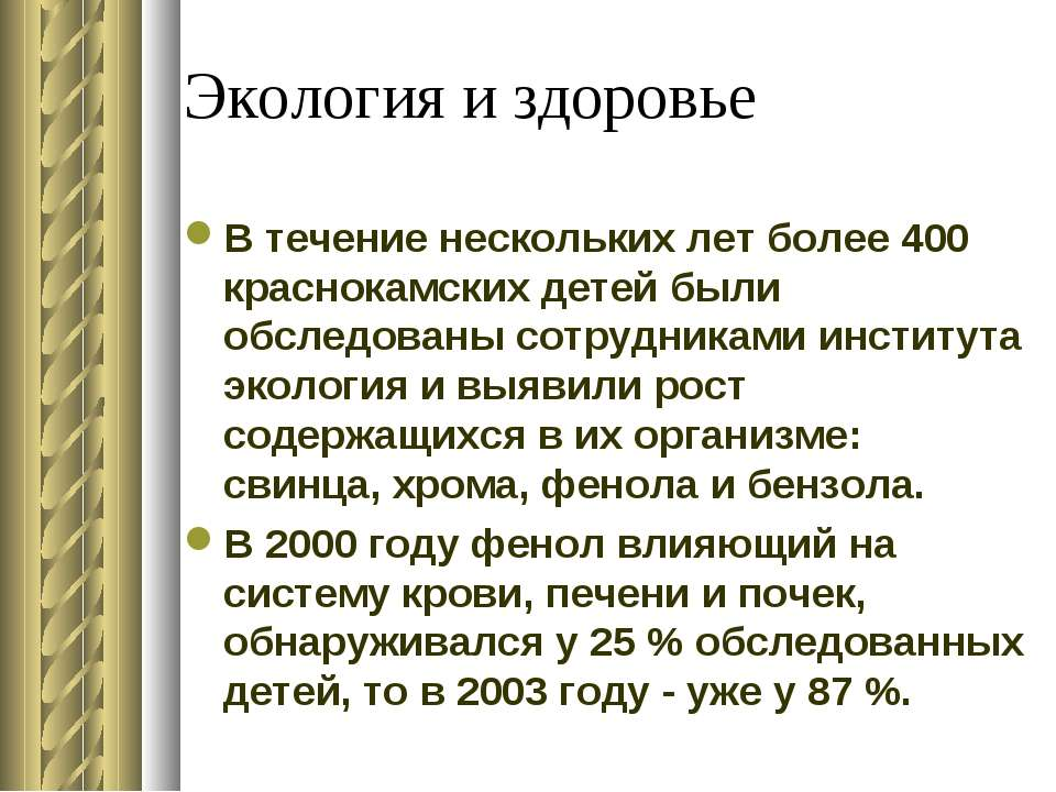 Экология и здоровье В течение нескольких лет более 400 краснокамских детей бы...