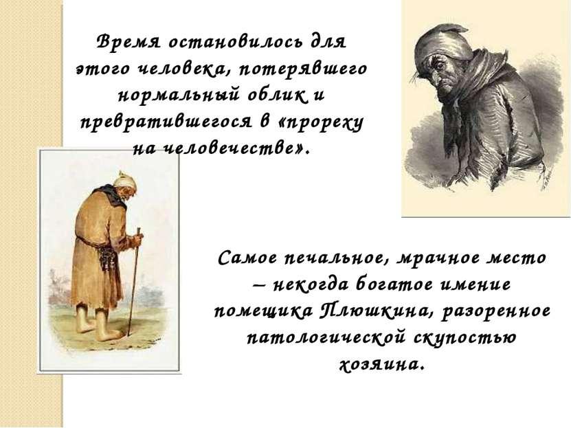 Самое печальное, мрачное место – некогда богатое имение помещика Плюшкина, ра...
