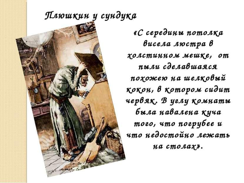 Плюшкин у сундука «С середины потолка висела люстра в холстинном мешке, от пы...