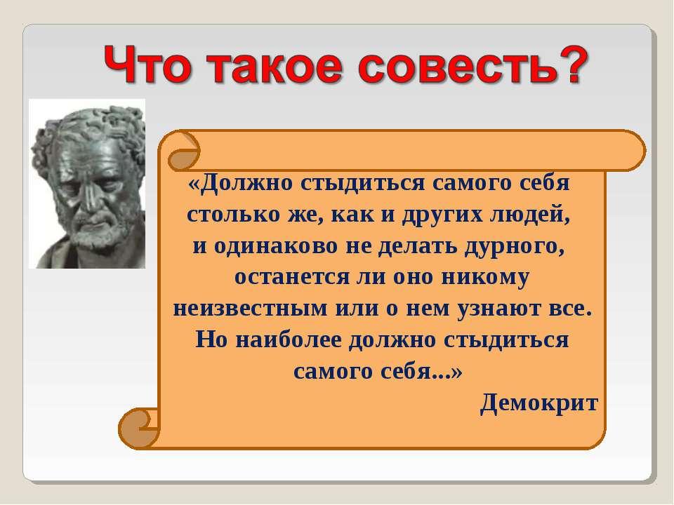«Должно стыдиться самого себя столько же, как и других людей, и одинаково не ...