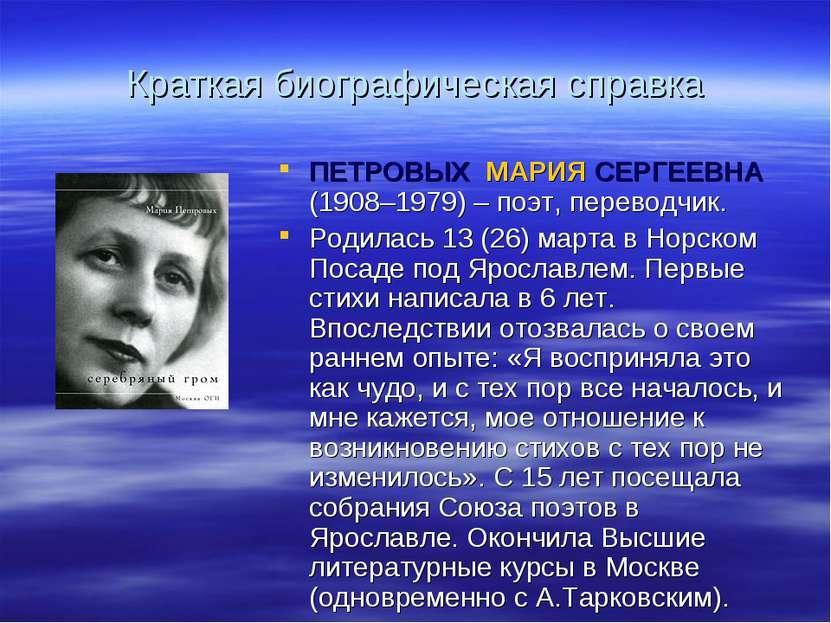 Краткая биографическая справка ПЕТРОВЫХ МАРИЯ СЕРГЕЕВНА (1908–1979) – поэт, п...