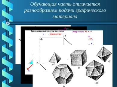Обучающая часть отличается разнообразием подачи графического материала