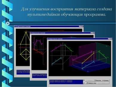 Для улучшения восприятия материала создана мультимедийная обучающая программа.