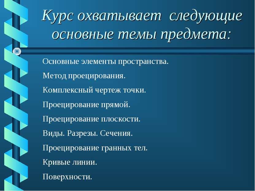 Курс охватывает следующие основные темы предмета: Основные элементы пространс...