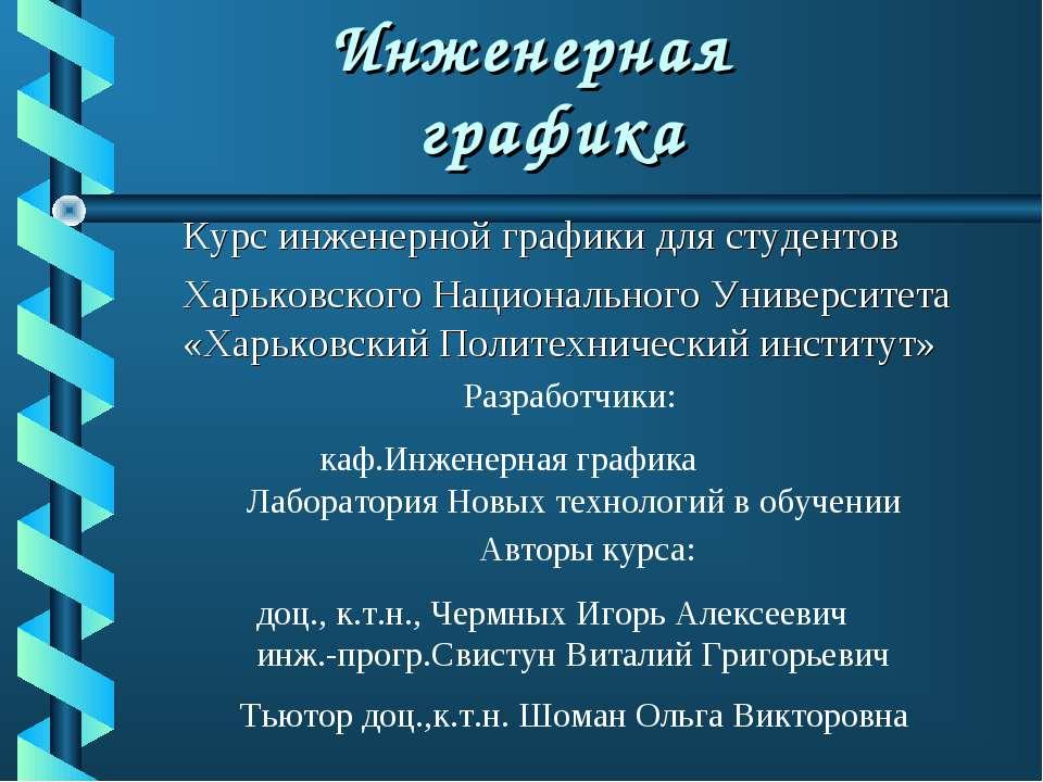 Инженерная графика Курс инженерной графики для студентов Харьковского Национа...