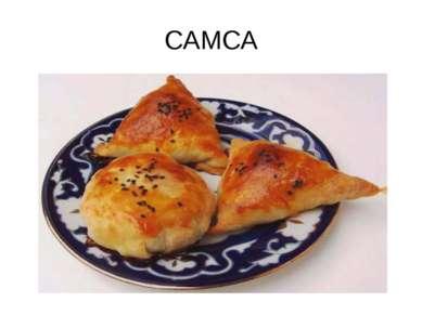 САМСА