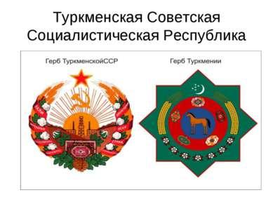 Туркменская Советская Социалистическая Республика