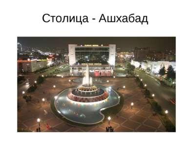 Столица - Ашхабад