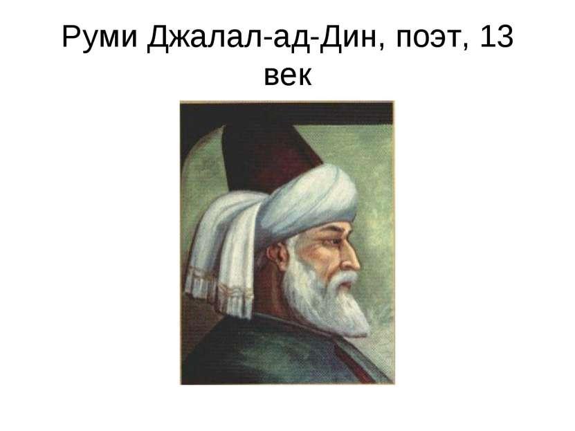 Руми Джалал-ад-Дин, поэт, 13 век