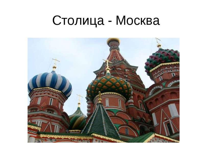Столица - Москва
