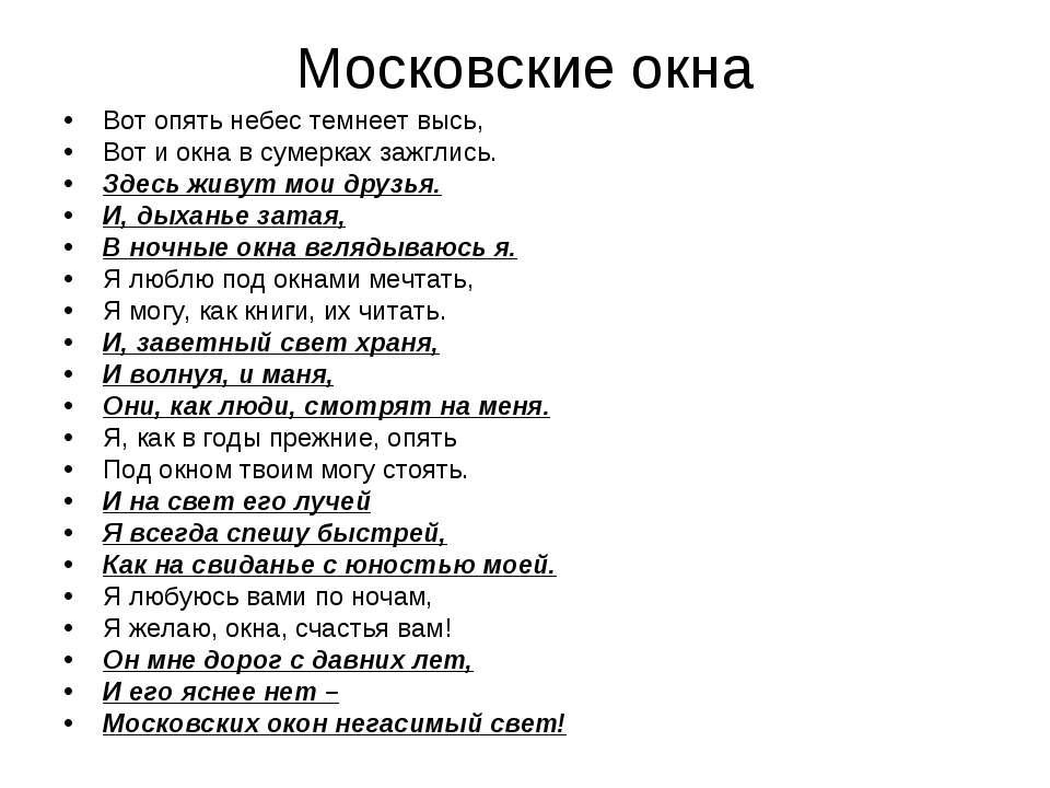 Московские окна Вот опять небес темнеет высь, Вот и окна в сумерках зажглись....