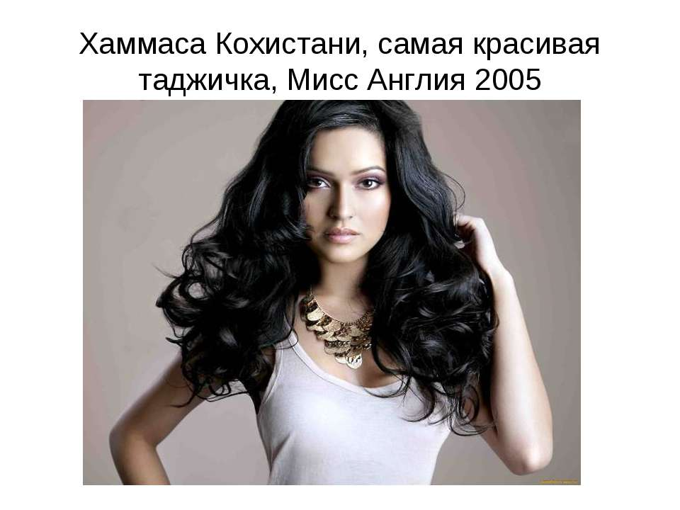Хаммаса Кохистани, самая красивая таджичка, Мисс Англия 2005