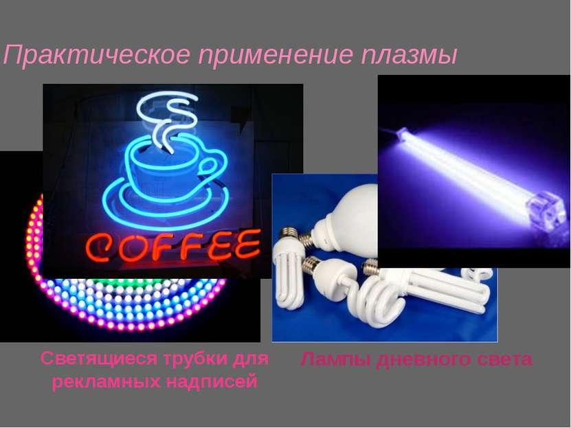 Практическое применение плазмы Светящиеся трубки для рекламных надписей Лампы...