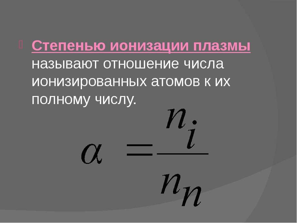 Степенью ионизации плазмы называют отношение числа ионизированных атомов к их...