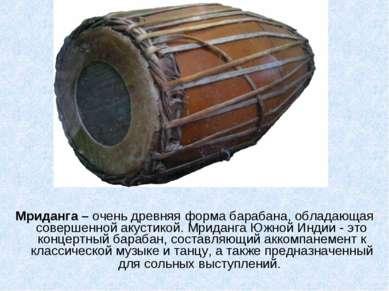 Мриданга – очень древняя форма барабана, обладающая совершенной акустикой. Мр...