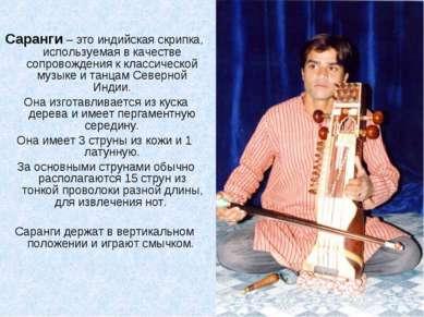 Саранги – это индийская скрипка, используемая в качестве сопровождения к клас...