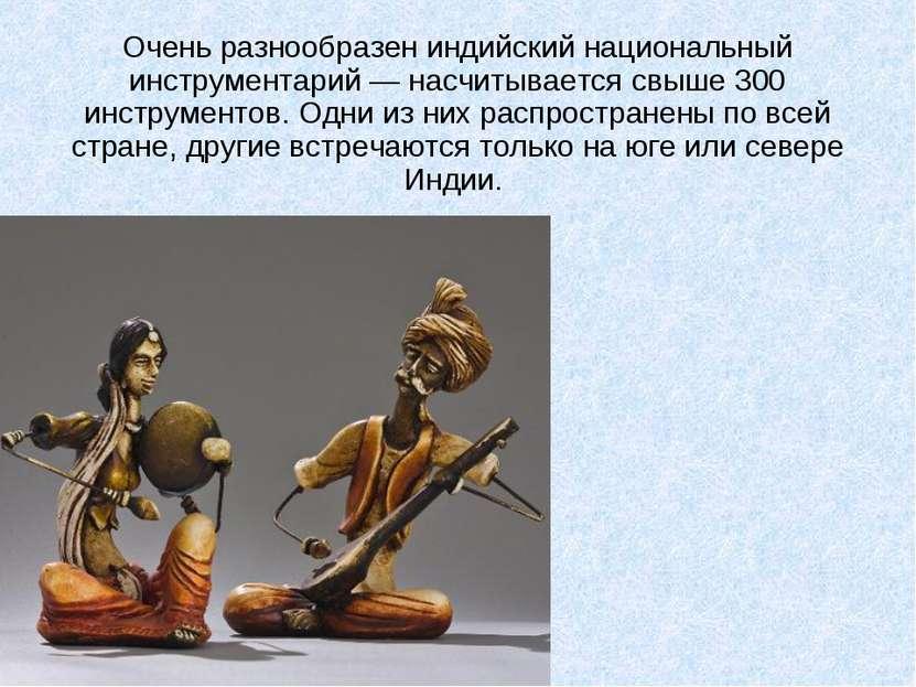 Очень разнообразен индийский национальный инструментарий — насчитывается свыш...