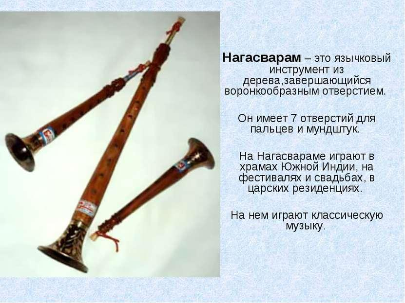 Нагасварам – это язычковый инструмент из дерева,завершающийся воронкообразным...