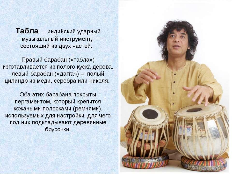 Табла — индийский ударный музыкальный инструмент, состоящий из двух частей. ...