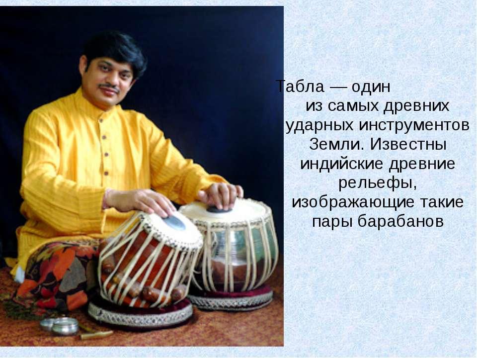 Табла — один из самых древних ударных инструментов Земли. Известны индийские ...