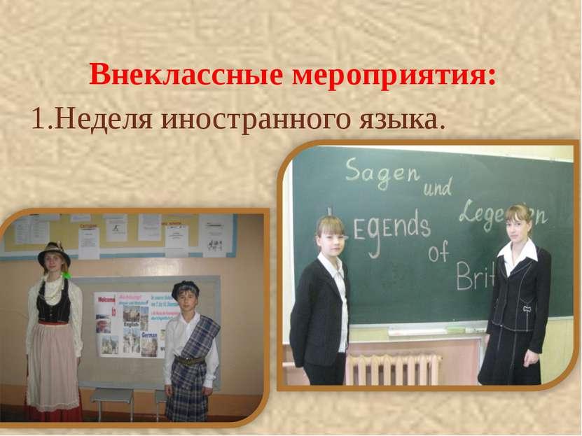 Внеклассные мероприятия: 1.Неделя иностранного языка.