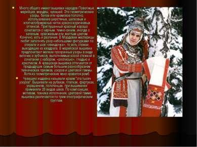 Много общего имеют вышивки народов Поволжья: марийцев, мордвы, чувашей. Это г...