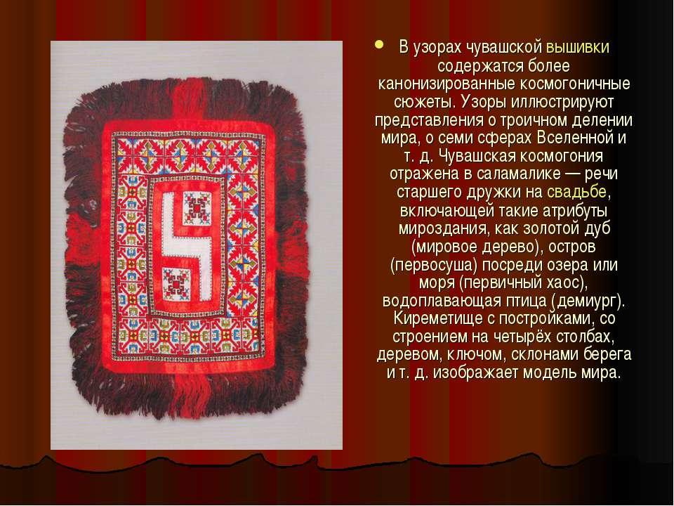 В узорах чувашской вышивки содержатся более канонизированные космогоничные сю...