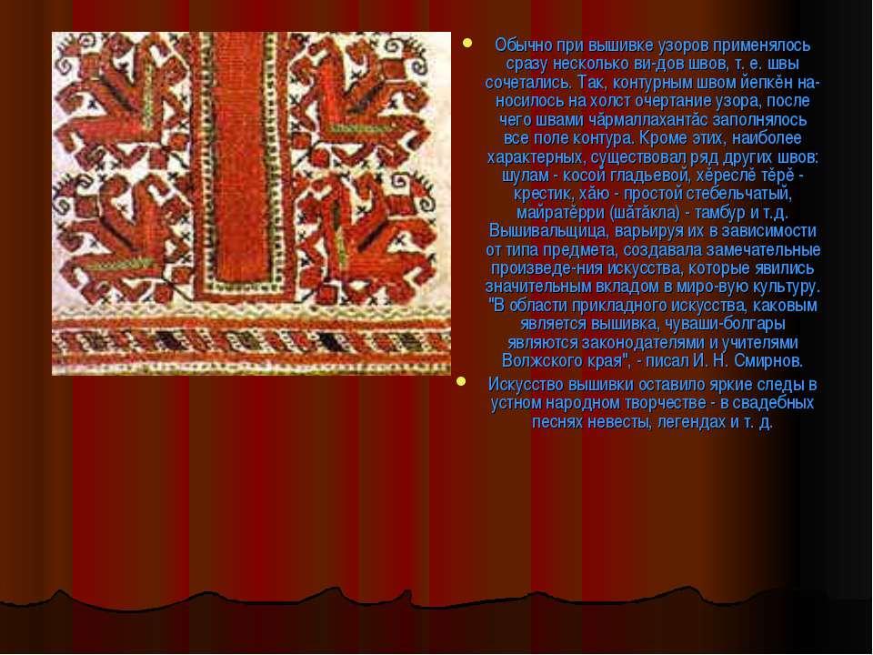 Обычно при вышивке узоров применялось сразу несколько ви дов швов, т. е. швы ...