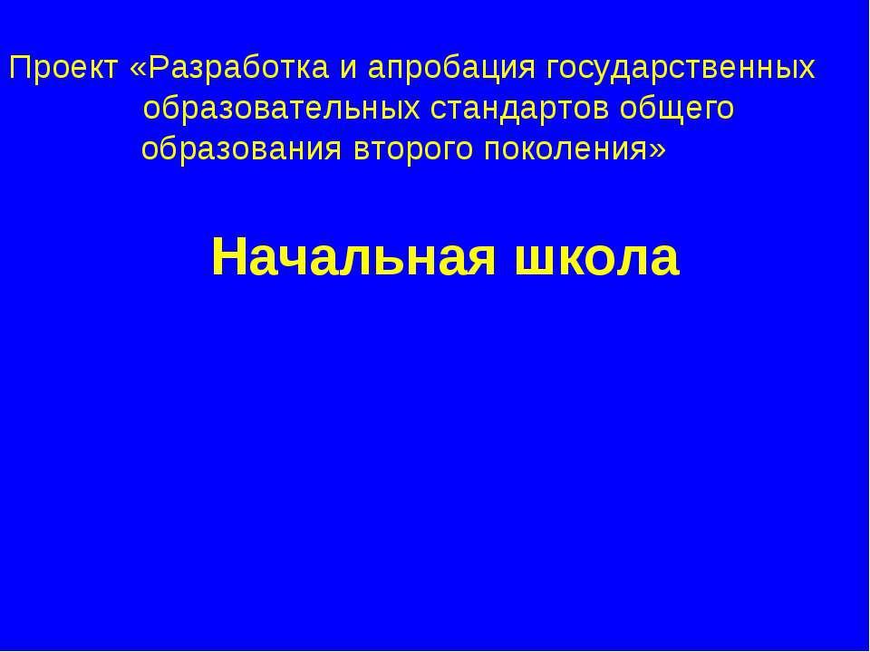 Проект «Разработка и апробация государственных образовательных стандартов общ...